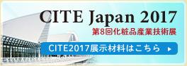 CITE2017