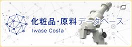 化粧品・原料データベース