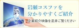 企業紹介映像・社歌